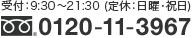 0120-11-3937