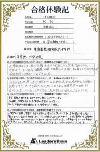 K.N君合格体験記