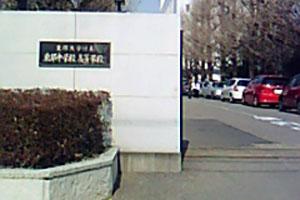 東邦大学付属東邦中学校