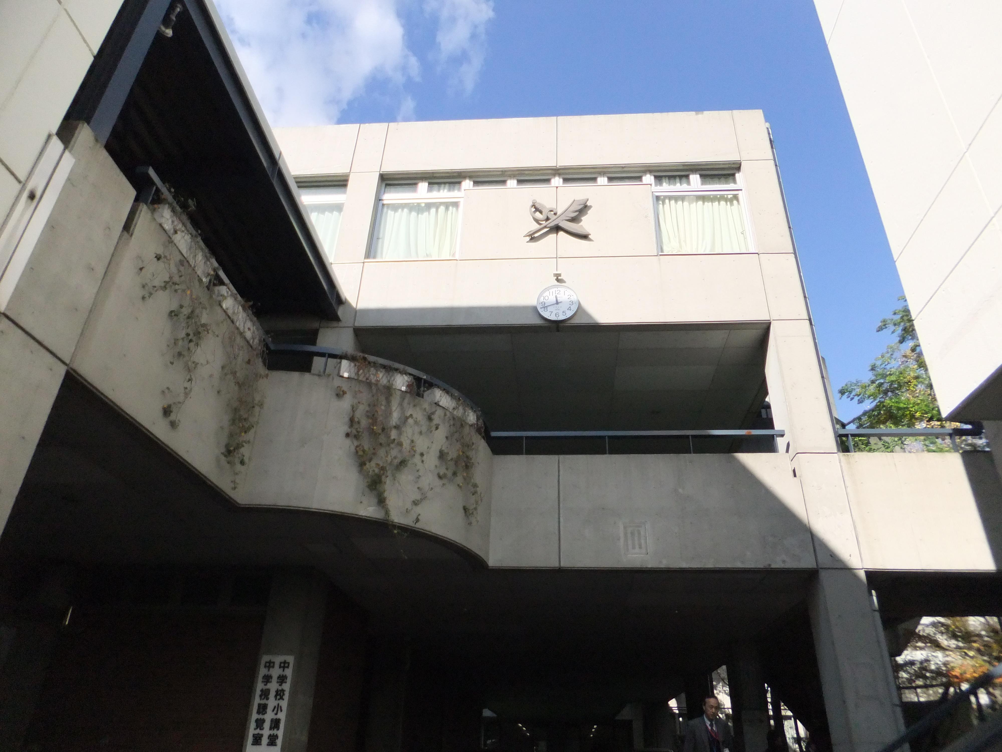 開成高等学校