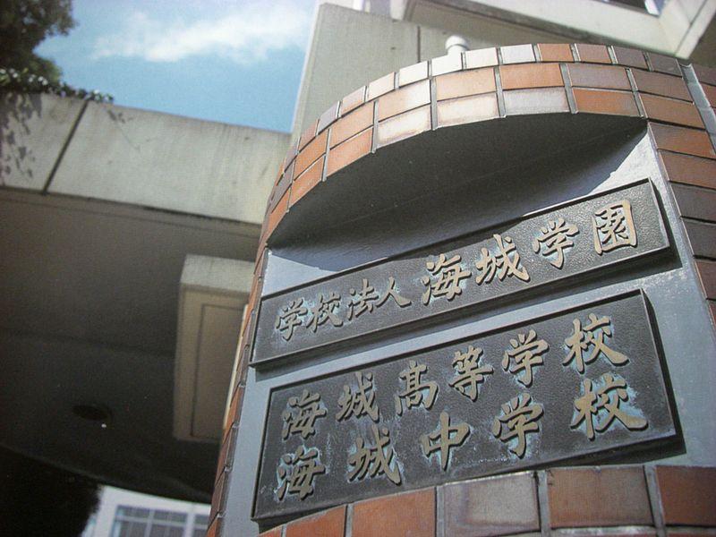 海城中学校