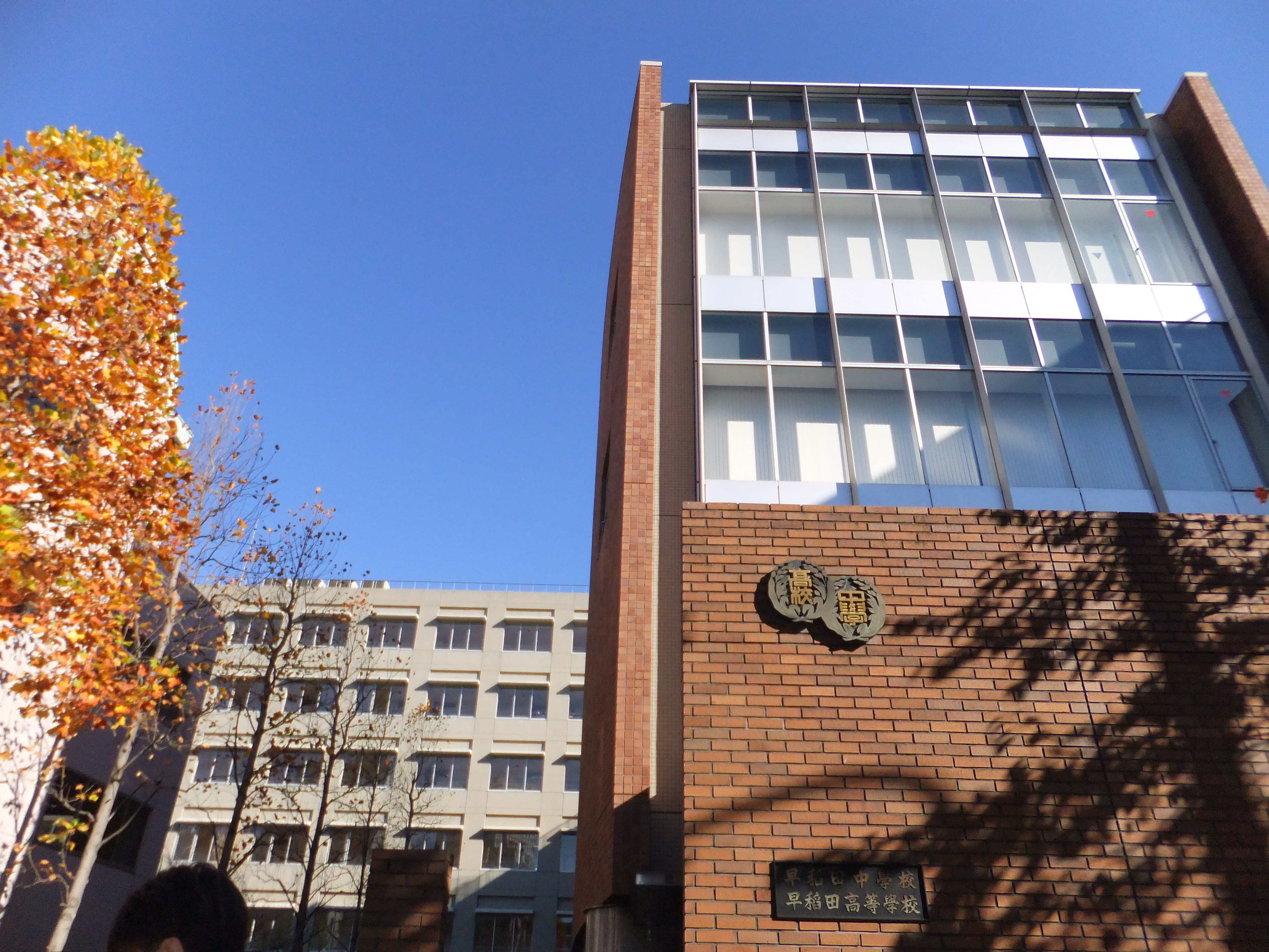 早稲田中学校
