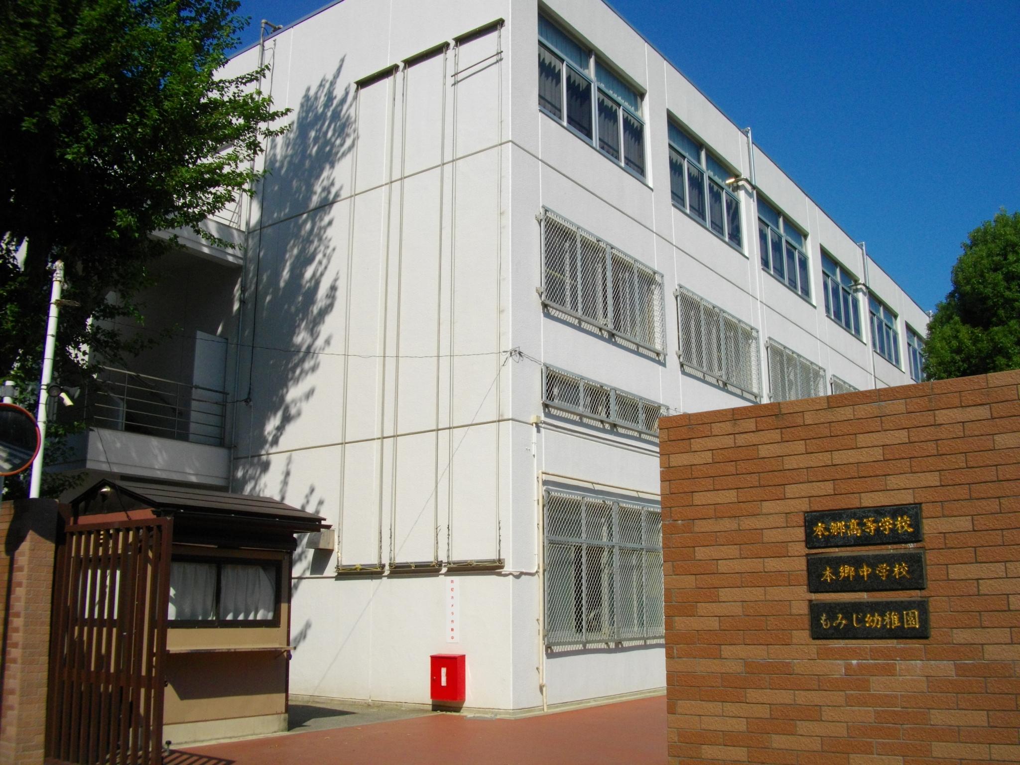 本郷高等学校