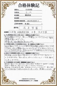 S.Mさん合格体験記