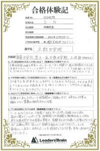 S.Nさん合格体験記