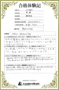 R.Mさん合格体験記