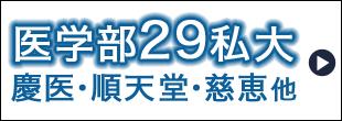 医学部29私大 慶医・順天堂・慈恵他