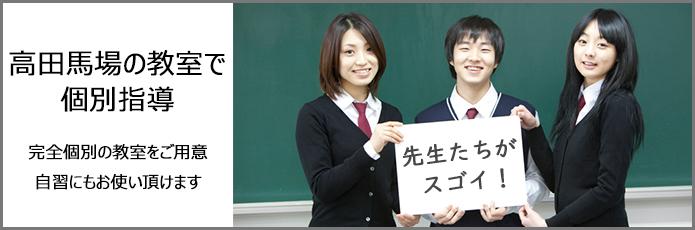 高田馬場の教室で個別指導
