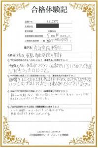 H.Uさん合格体験記